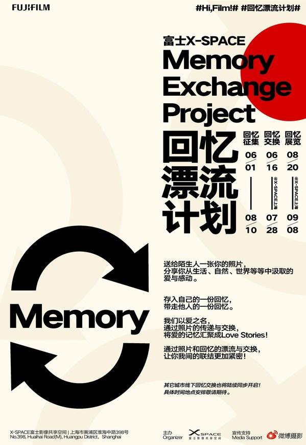 "2021""Hi, Film!""胶片季来袭 富士X-SPACE""回忆银行""复古开张"