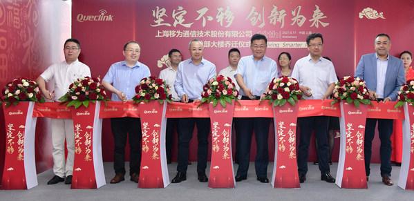 上海移为通信技术股份有限公司总部正式迁址