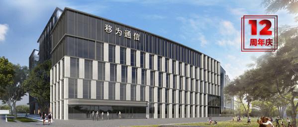 移为通信总部新大楼