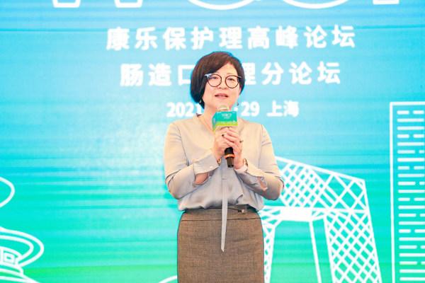 康乐保长期护理事业部副总裁张彤女士在大会上发言。