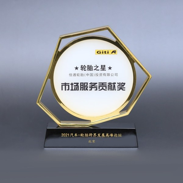 """佳通轮胎获评""""2021轮胎之星"""" -- 市场服务贡献奖"""