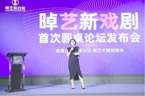 """""""晫艺新戏剧"""" 北京正式启航,首次圆桌论坛力拓""""戏剧应用""""边界"""