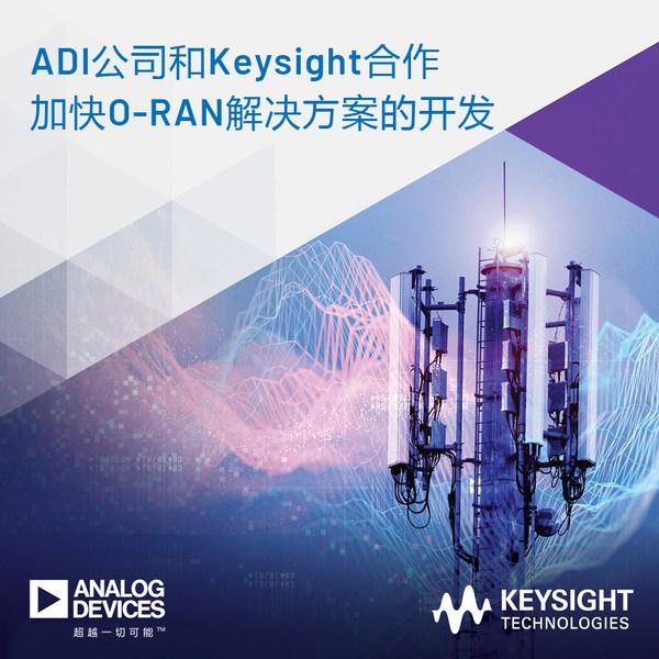 ADI公司和Keysight合作加快O-RAN解决方案开发