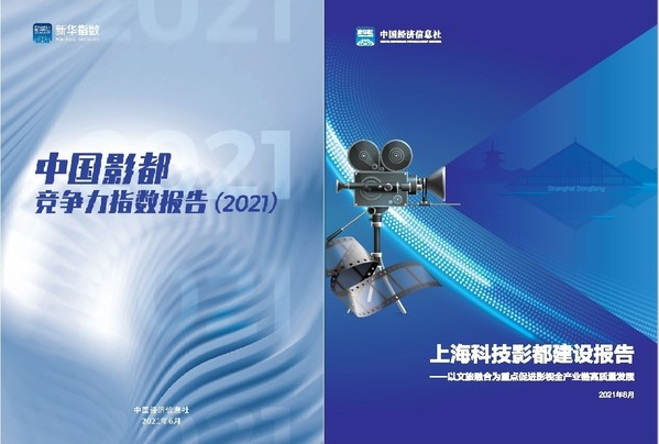 Xinhua Silk Road:上海は「Hi-Tech Films and Television City」記者会見を開催し、都市の建設を加速