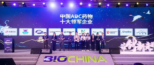 """云顶新耀荣获""""中国ADC药物十大领军企业""""奖"""