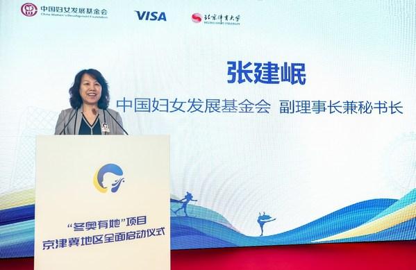 中国妇女发展基金会副理事长兼秘书长张建岷致辞