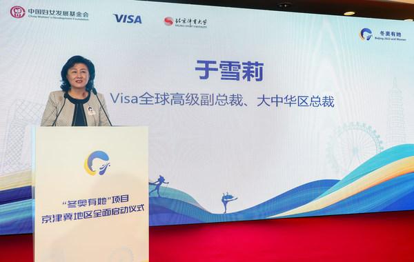 Visa全球高级副总裁、大中华区总裁于雪莉致辞