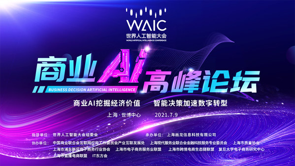 Datatist画龙科技举办2021世界人工智能大会商业AI高峰论坛