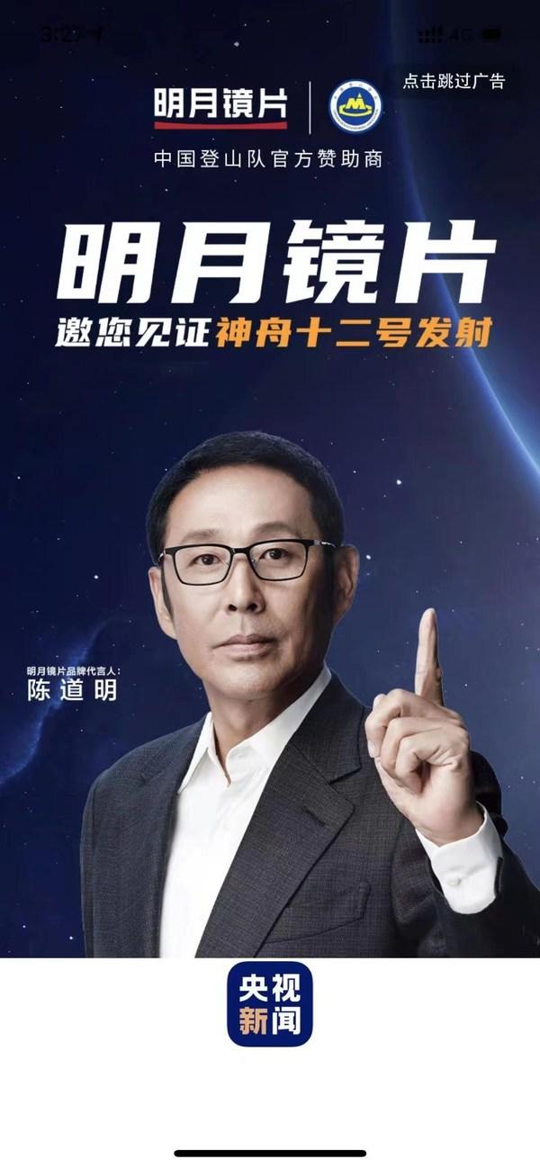 神舟十二号发射,明月镜片见证中国航天事业奔赴新高度
