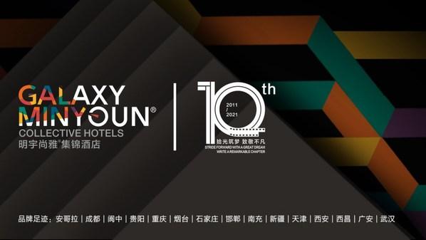 明宇尚雅集锦酒店品牌璀璨十年,筑梦城市探索之旅