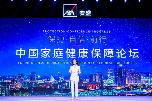 安盛天平举办中国家庭健康保障论坛