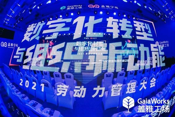 """""""2021劳动力管理大会""""北京站圆满结束"""