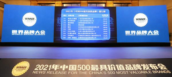 佛山照明连续16年入选中国500最具价值品牌榜单