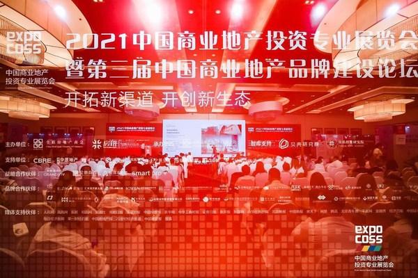 2021中国商业地产投资专业展览会 开拓新渠道 开创新生态