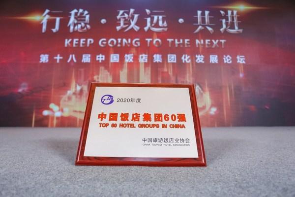 格兰云天入围2020年度中国饭店集团60强