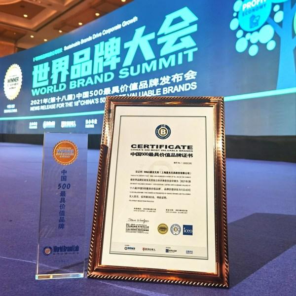 """晨光文具荣膺2021年""""中国500最具价值品牌""""第382位"""