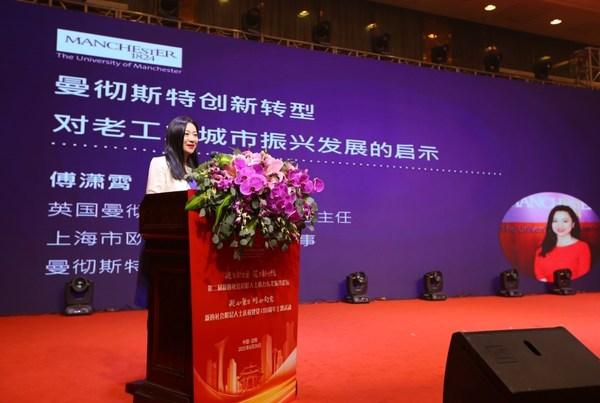 曼大中国中心傅潇霄:曼彻斯特创新转型对老工业城市振兴发展的启示
