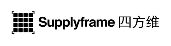 Supplyframe公司中文名四方维正式发布