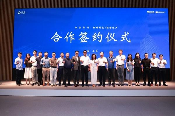 华住集团与朗诗控股集团达成战略合作 共同打造新一代健康低碳酒店范本