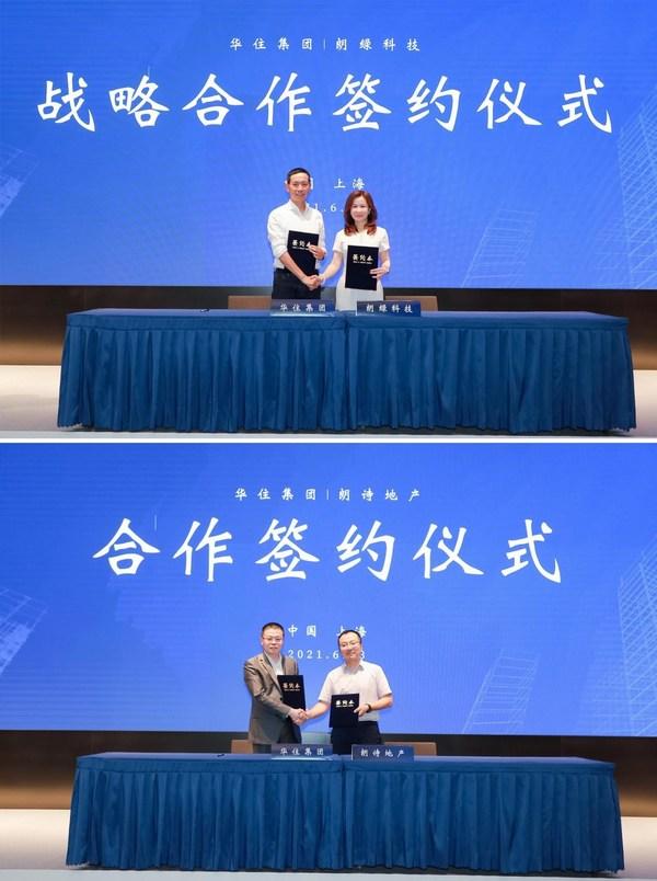 (图/华住集团与朗绿科技签署战略合作协议,与朗诗地产签署合作协议)