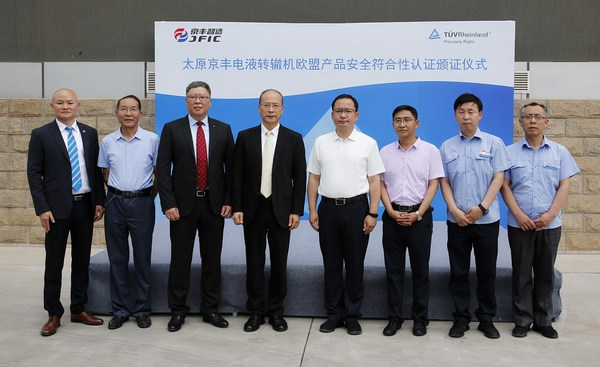 京丰公司电液转辙机获TUV莱茵欧盟MD指令和EMC指令符合性认证