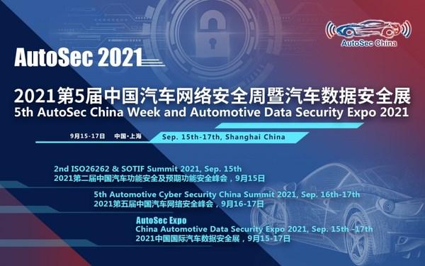 AutoSec第五届中国汽车网络安全周暨汽车数据安全展于9月在沪开幕