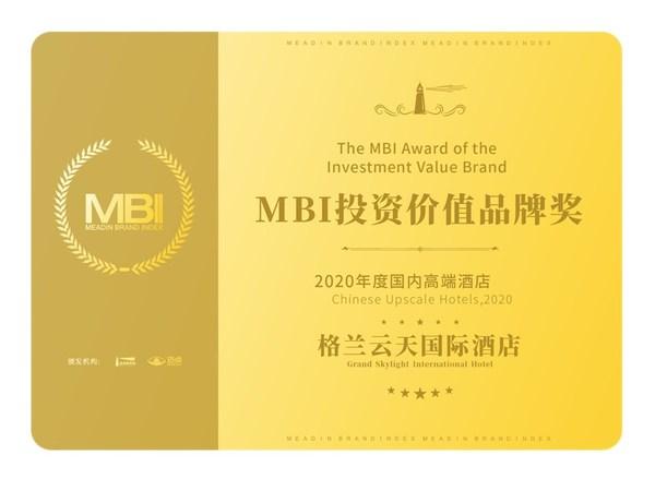 """""""格兰云天国际""""获国内高端酒店MBI投资价值品牌奖"""
