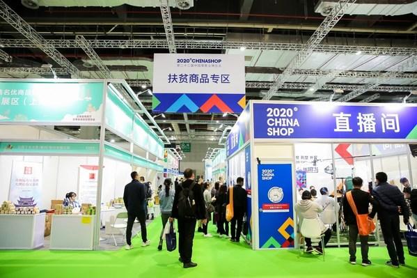 中国名优商品展将于11月18-20日亮相第二十三届中国零售业博览会