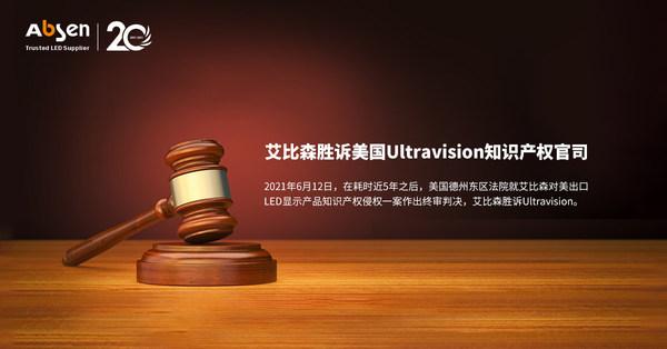 艾比森胜诉美国Ultravision知识产权官司