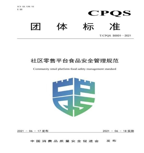 SGS参与制订国内首部《社区零售平台食品安全管理规范》团体标准