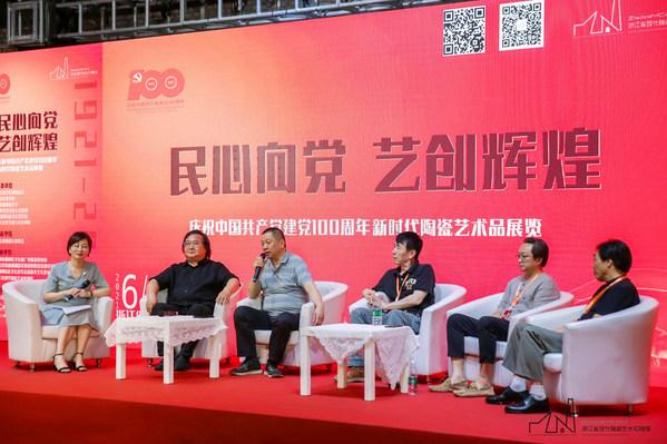 庆祝中国共产党成立100周年新时代陶瓷艺术品展览正式开幕