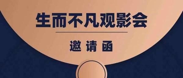 北京病痛挑战公益基金会脱髓鞘项目组举办特殊观影活动