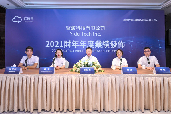 医渡科技管理层出席2021财年年度业绩发布投资者、分析师及媒体推介会