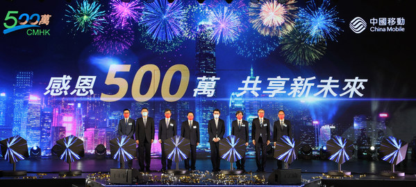 中国移动香港宣布客户规模突破500万