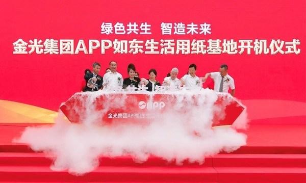 金光集团APP如东生活用纸基地开机投产