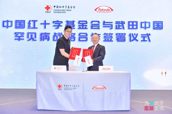 中国红十字基金会与武田中国在北京宣布达成战略合作