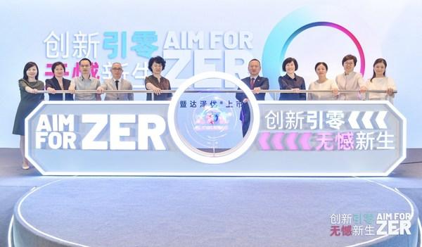 达泽优®中国上市启动仪式
