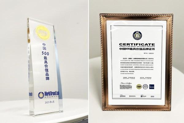 三棵树第15次登中国500最具价值品牌排行榜!品牌价值331.55亿元