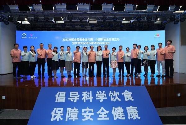 李锦记酱料集团中国区企业事务总监陈姝(右九)与嘉宾一道为本次主题日活动点赞