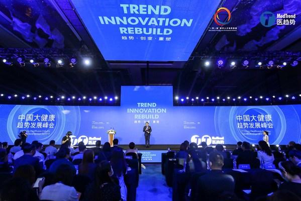 首届中国大健康趋势发展峰会盛大开幕