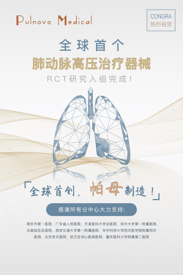 帕母医疗:全球首创肺动脉高压治疗器械RCT研究入组完成 肺高压患者治疗迎来新纪元