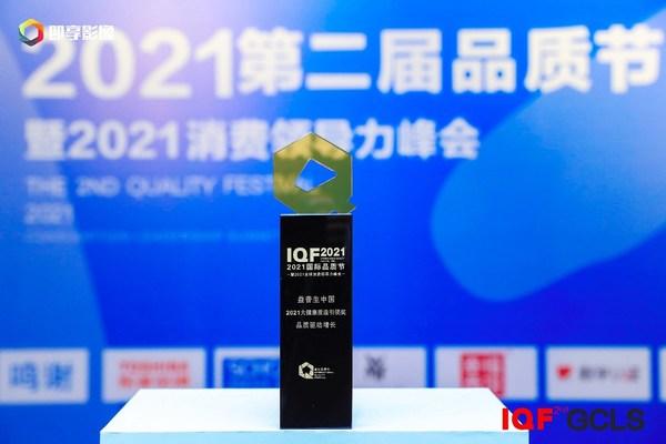 """益普生中国荣膺""""2021大健康质造引领奖"""""""