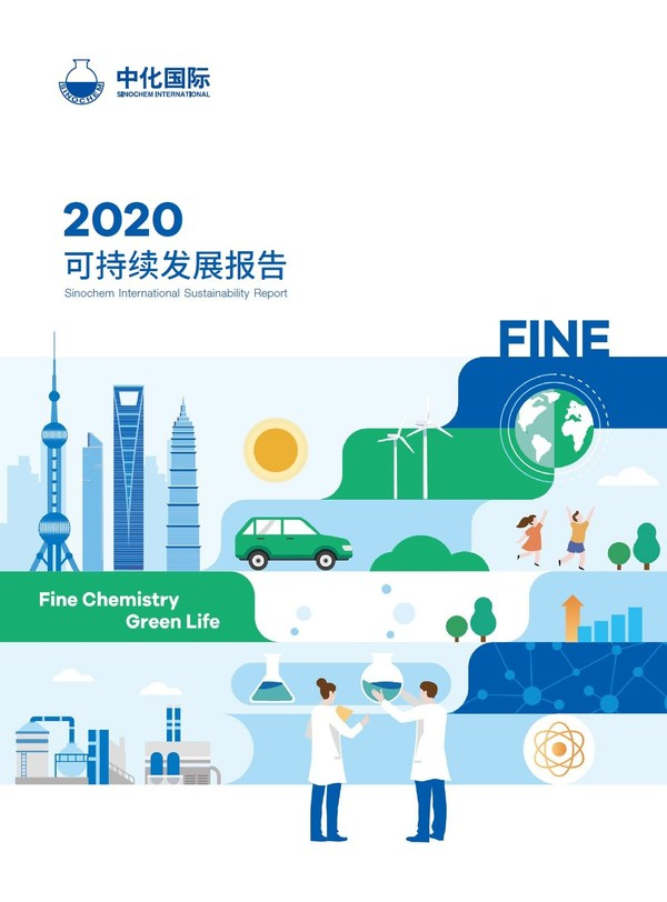 中化国际发布2020年度可持续发展报告