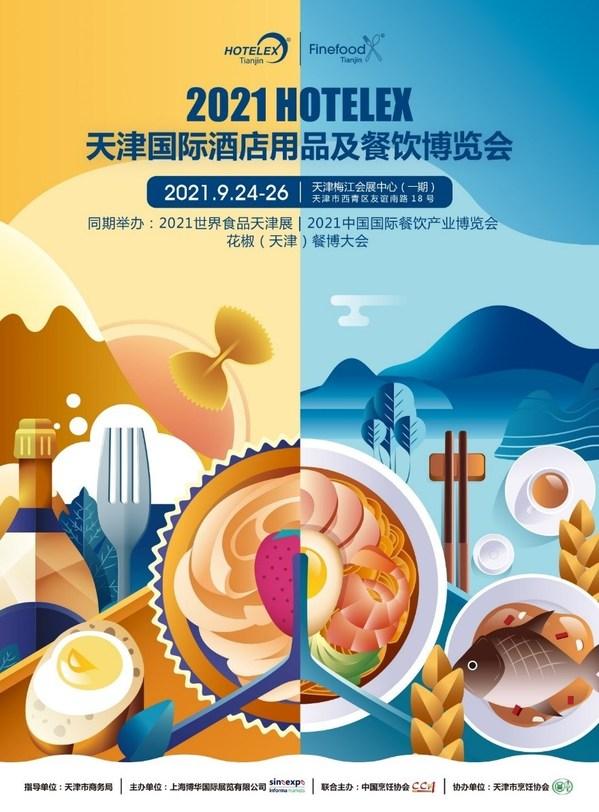 """上海博华与中国烹饪协会携手合作,强势来""""津"""""""
