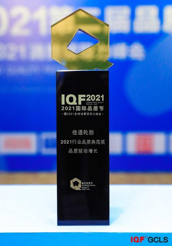2021国际品质节开幕,佳通轮胎获评行业品质典范奖