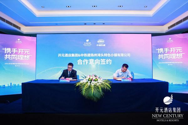 2021开元酒店集团高端项目投资品鉴会在杭举行
