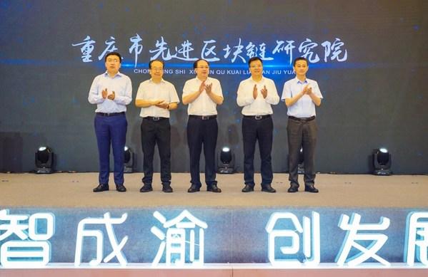 重庆市先进区块链研究院揭牌现场