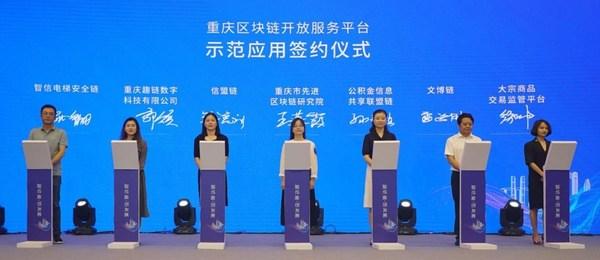 重庆区块链开放服务平台示范应用签约仪式,左二趣链数字科技代表