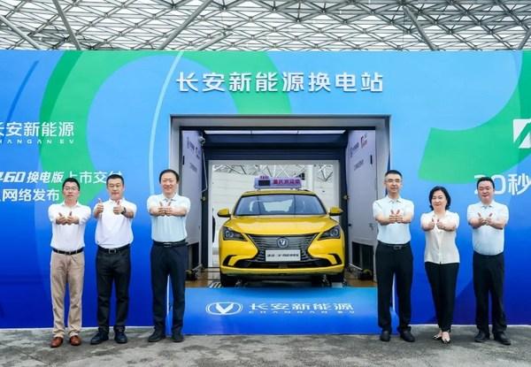 长安新能源携手奥动 全面启动重庆城市级换电服务网络运营