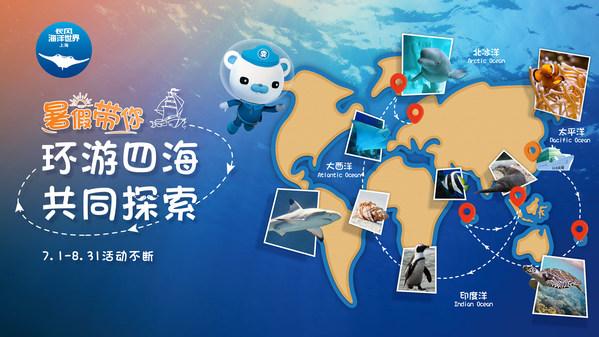 """上海长风海洋世界携手五大旅游局推出""""环游四海""""暑期活动"""